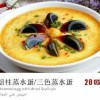 Steamed Egg with Dried Scallops Created By  Posted By Royal Bafilyon Restaurant聚龍阁