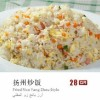 Fried Rice Yang Zhou Style Created By  Posted By Royal Bafilyon Restaurant聚龍阁