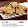Pan Fried Crispy Pei Created By  Posted By Royal Bafilyon Restaurant聚龍阁