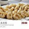North East Boiled Dumplings Created By  Posted By Royal Bafilyon Restaurant聚龍阁