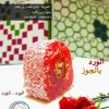 Rose Turkish Delight Created By  Posted By Sukar Qasab