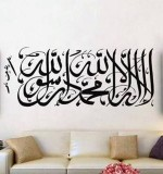 Islamic Art Created By  Posted By Wall Art