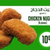 Chicken Nuggets Created By  Posted By Gulf Broasted Chicken