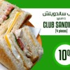 Club Sandwich Created By  Posted By Gulf Broasted Chicken