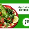 Green Salad Created By  Posted By Gulf Broasted Chicken