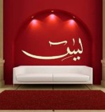 Islamic Art 1 Created By  Posted By Big N Small Wall Decals