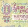 Russia Banknote Painting