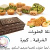 Oriental Sweets Created By  Posted By Sukar Qasab