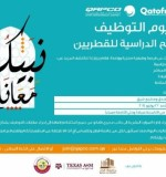 Carriers Day Created By  Posted By Campus & Student life in Qatar