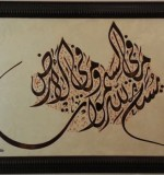 Islamic Art Created By Ammar Yasser Posted By Ammar Yasser Alabousy