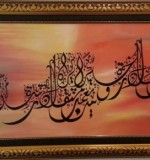Ammar Calligraphy Created By Ammar Yasser Posted By Ammar Yasser Alabousy