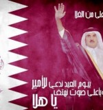 Qatar National Day Created By  Posted By Ya Hala Events