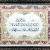 Verses Created By Iranian Arts Posted By Bissan Gallery