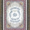Verses 3 Created By Iranian Arts Posted By Bissan Gallery