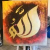Name of ALLAH (10,000) Created By Ally Posted By Ally