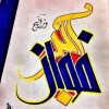 names in arabic calligraphy designs Created By Tarar Arts Posted By Mohammad Tarar