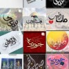 Tarar's Art Created By Tarar's Art Posted By Mohammad Tarar