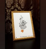 arabic calligraphy Created By Tarar Art Posted By Mohammad Abdullah Tarar