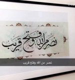 arabic calligraphy Created By Tarar Arts Posted By Mohammad Abdullah Tarar