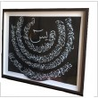 quranic calligraphy surah yaseen 1-9 ayah Created By  Posted By Mohammad Abdullah Tarar