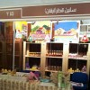 Qatar Collections: Argan Oil Products