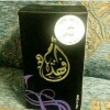Shyoukhee Incense Created By Umm Fahad Posted By Umm Fahad Perfumes