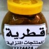Chutney Created By Umm Mohamed Posted By Qataria_Shop