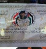 Saddam Hussein Cerificate Created By Saddam Hussein Posted By Arabsilo