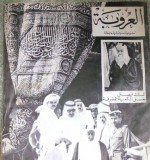 King Faisal Created By Saudi Arabia Posted By Arabsilo