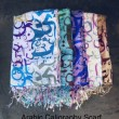Arabic Printed Calligraphy Scarf Created By Z's Treasure Posted By Z's Treasure
