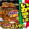 Squid Yakisoba Created By  Posted By Jade U-Shoppe