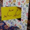 Eid Saeed Created By  Posted By Cardnama Greeting Cards