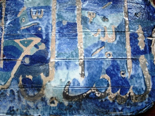 Blue Mosaic Bismillah collection Created By  Posted By Shahida Ahmed
