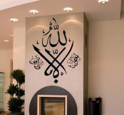 Islamic Art 2 Created By  Posted By Big N Small Wall Decals