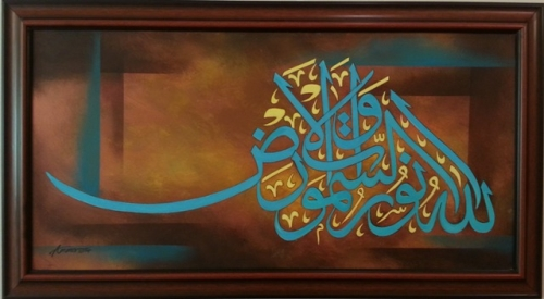 Calligraphy Art Created By Ammar Yasser Posted By Ammar Yasser Alabousy