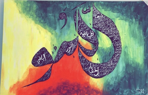 Huwa (HE)_6,000QR Created By Ally calligraphy Posted By Ally