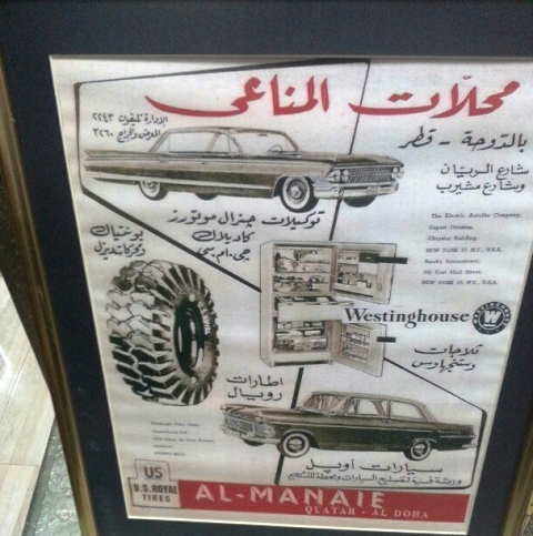 Old Al Mannai Motors Created By  Posted By Arabsilo