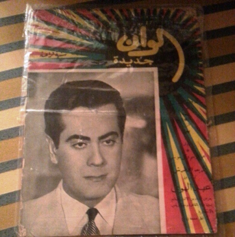 Old Arabic Magazine Created By  Posted By Arabsilo